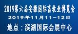 2019第六届安徽(合肥)国际畜牧业博览会