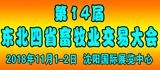 2018第14届东北四省畜牧业交易大会