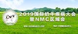 2019国际奶牛疾病大会