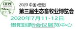 2020中国(贵阳)生态高效畜牧业交易会
