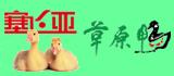 塞飞亚草原鸭